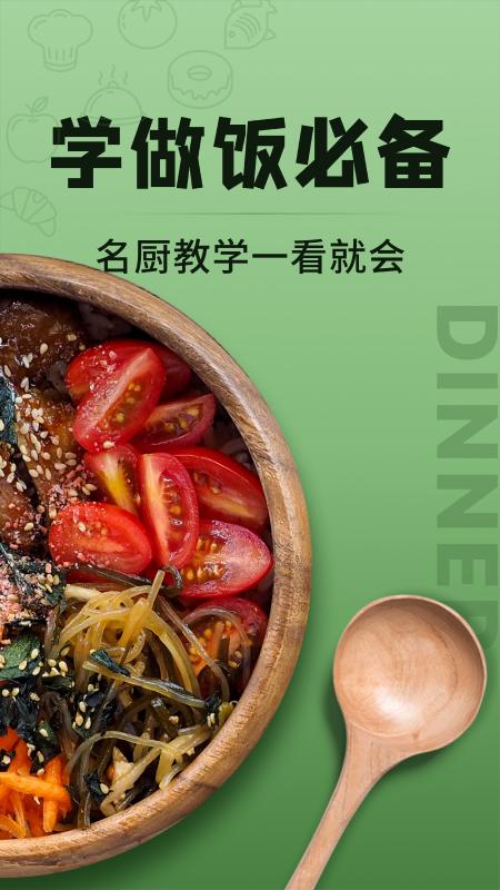 豆果美食app截图2
