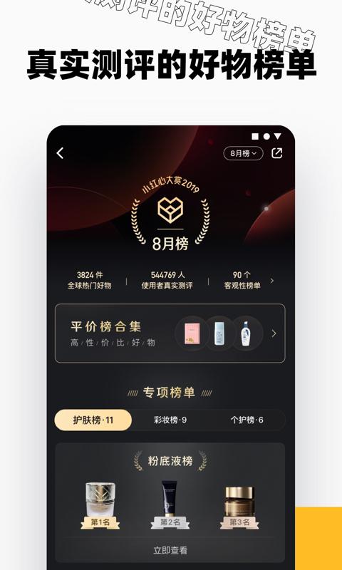 小红书名媛app截图0