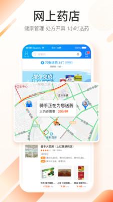 平安好医生官方app截图0