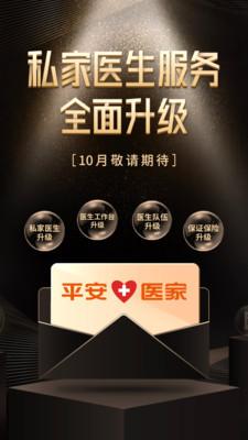 平安好医生官方app截图1