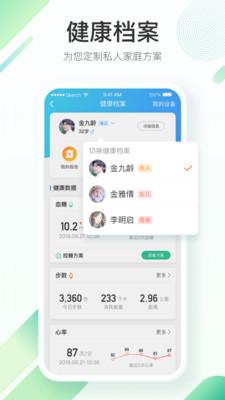 平安好医生官方app截图3