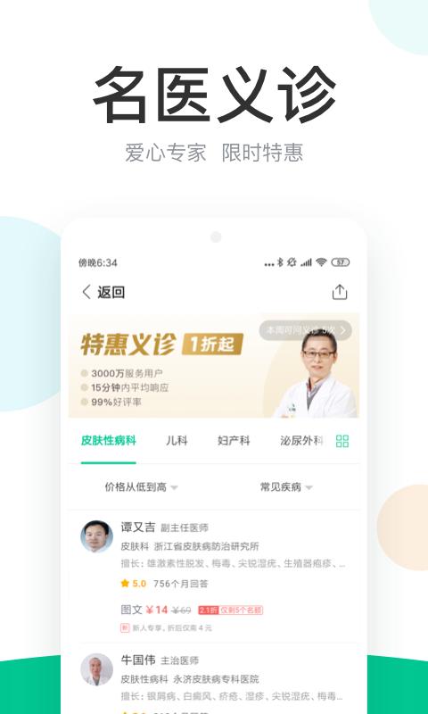 丁香医生在线问诊app截图2