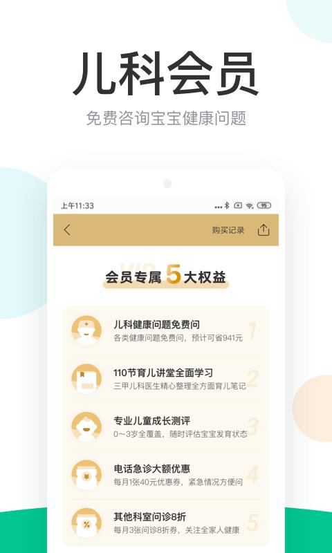丁香医生在线问诊app截图4