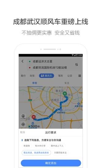 高德地图苹果版截图0