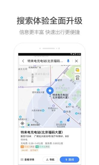 高德地图苹果版截图1