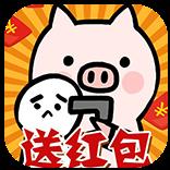放过这头猪赚钱版1.5 最新提现版