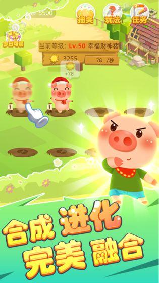 放过这头猪赚钱版截图0