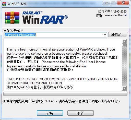 WinRAR中文最新版截图0