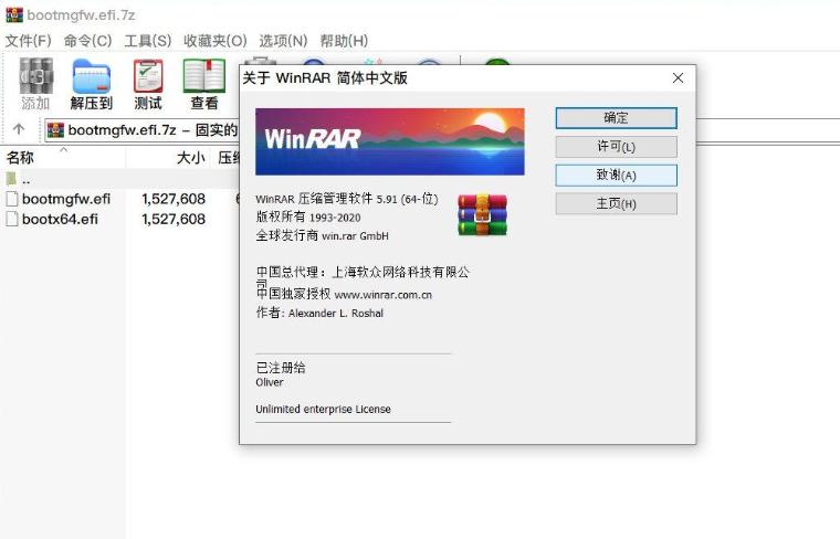 WinRAR中文最新版截图1