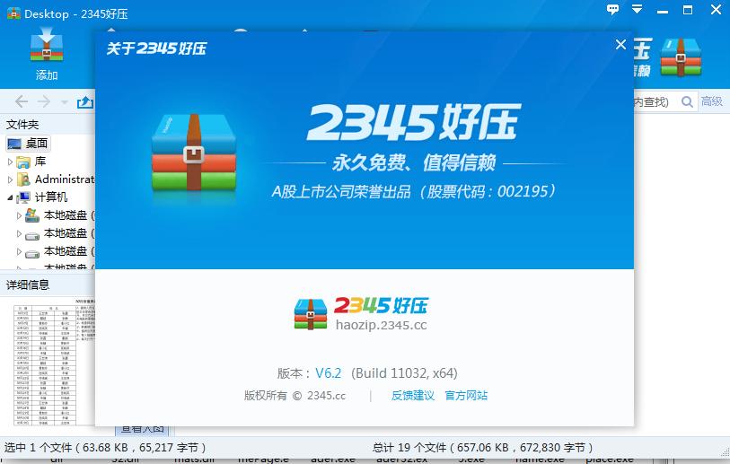 2345好压软件截图0