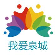 我爱泉城ios版1.3.1 官方最新版