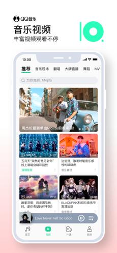 QQ音乐iPhone版截图1