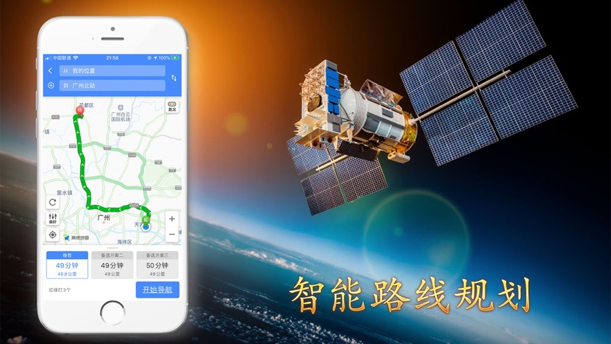 北斗导航高清卫星地图苹果版截图1
