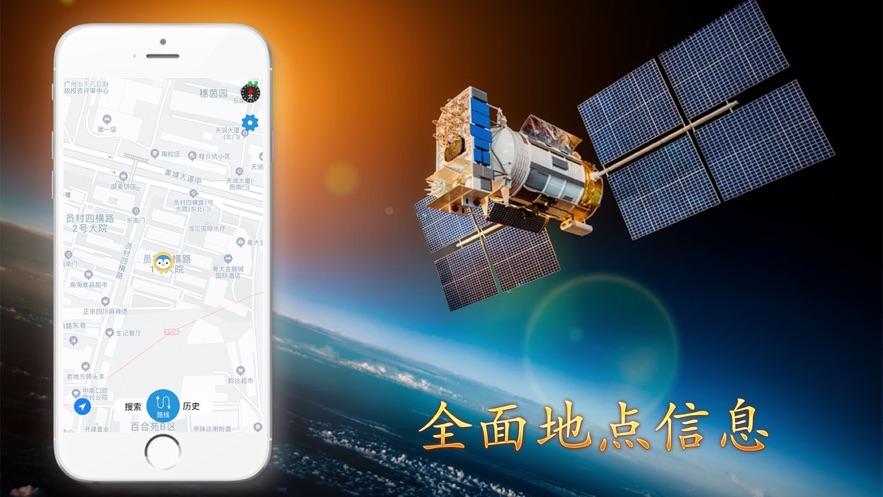 北斗导航高清卫星地图苹果版截图2
