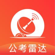 公考雷达专业库查询app4.1.1.1 官方最新版