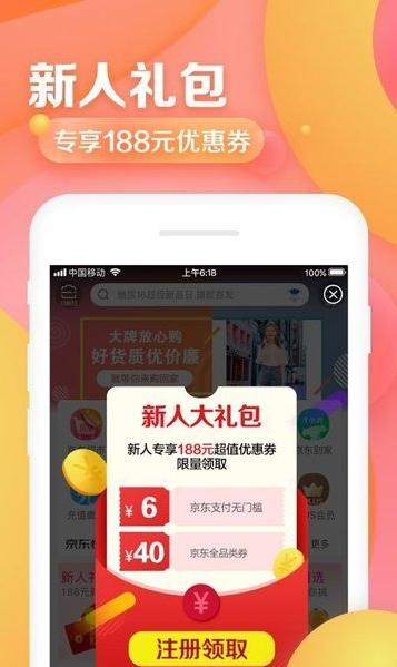 京东商城苹果客户端截图3
