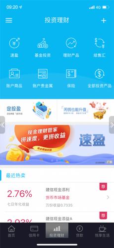 中国建设银行手机客户端截图1