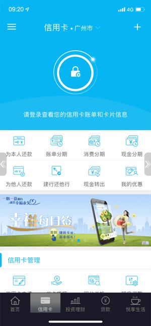 中国建设银行手机客户端截图2