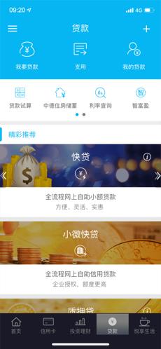 中国建设银行手机客户端截图0