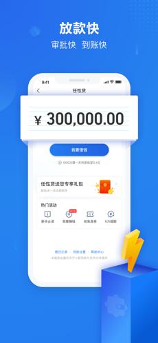 苏宁金融app截图1