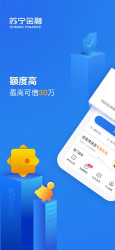 苏宁金融app截图3