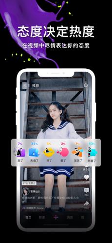腾讯微视苹果官方版截图0