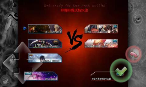 死神vs火影满人物版截图1