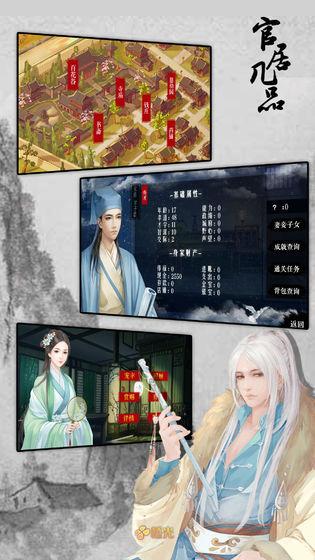 官居几品游戏最新版截图2