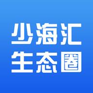少海汇生态圈app1.0.1 安卓官方版