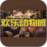欢乐动物城红包版1.0 首发版