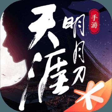 天涯明月刀手游赚钱版0.0.22 安卓最新版