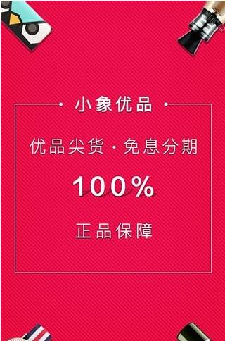 小象优品精选app截图0