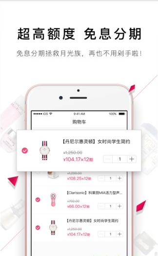 小象优品精选app截图1