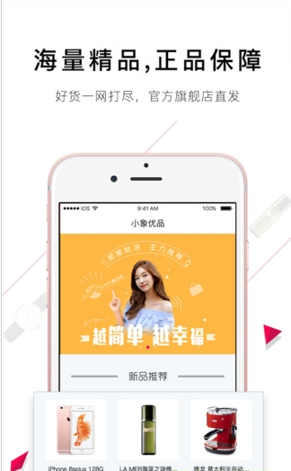 小象优品精选app截图2