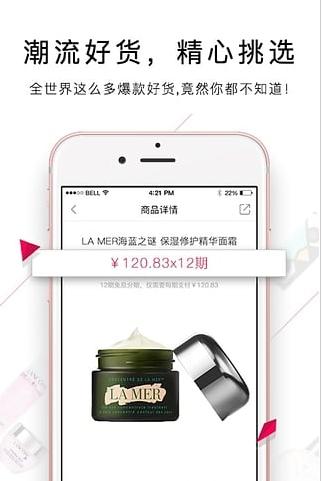 小象优品精选app截图3