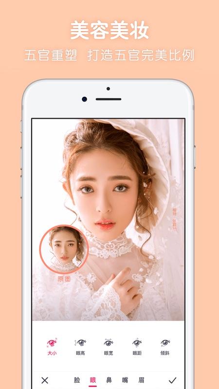 天天P图苹果官方版截图0