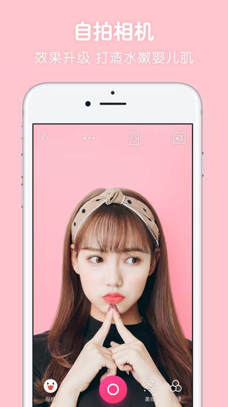天天P图苹果官方版截图2