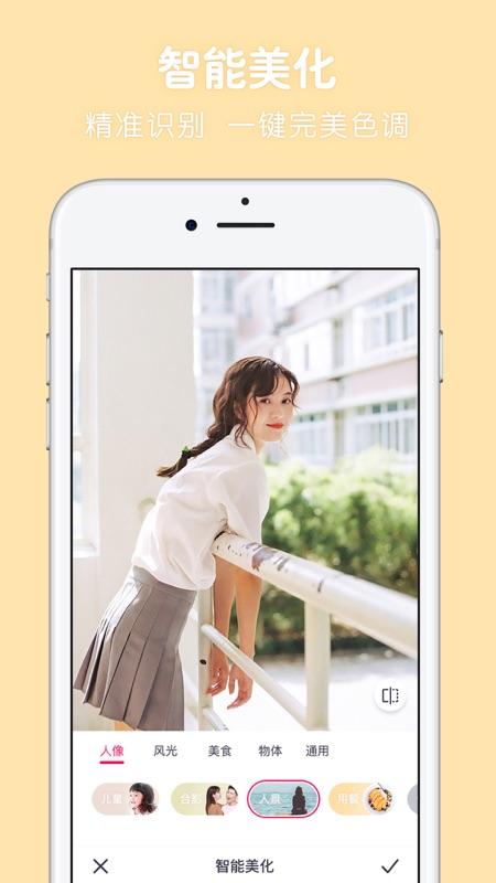 天天P图苹果官方版截图3