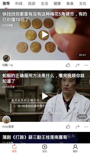 小鱼短视频转发视频赚钱app截图2