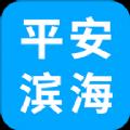 平安滨海手机版1.0.2官方版