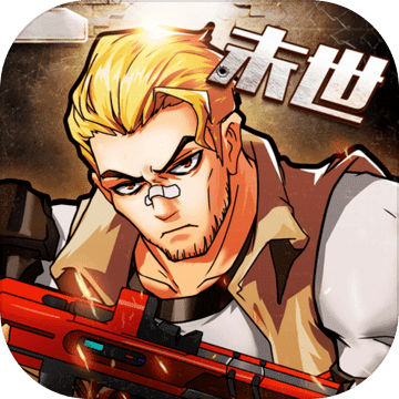 枪魂末世录正版1.0.0 安卓版