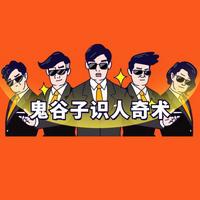 鬼谷子识人术课程完整版mp3音频版
