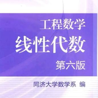 工程数学线性代数第六版电子免费版同济大学PDF版