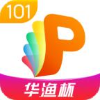 101教育PPT课件制作2.2.2.0官方版