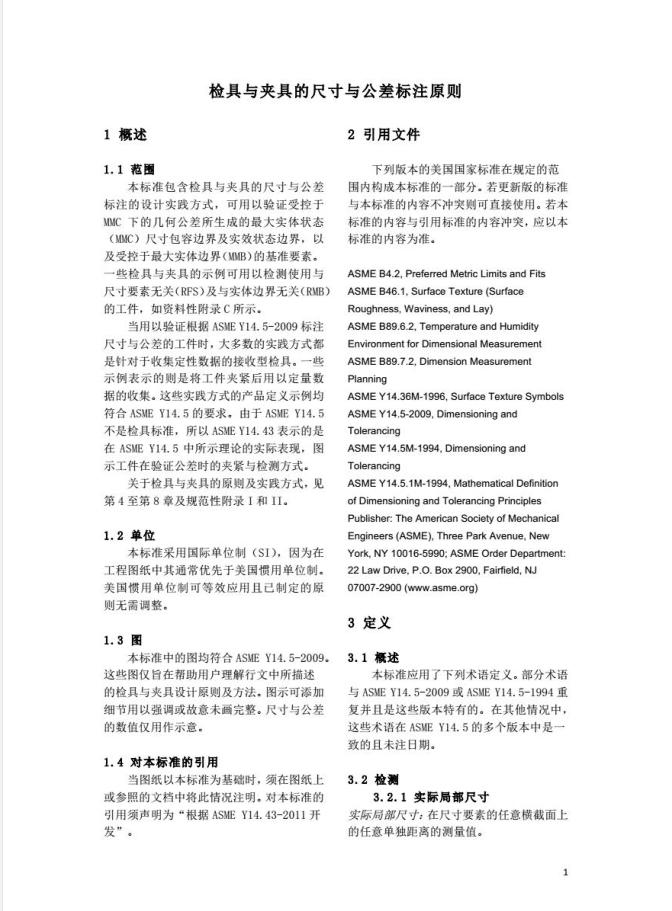 ASME Y14.43-2011检具与夹具的尺寸与公差标注原则截图3