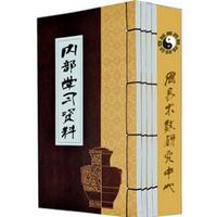 杨清娟济南班精修班笔记pdf完整版157页高清版