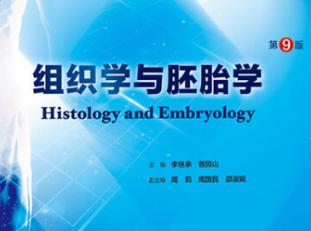 组织学与胚胎学pdf第九版电子版人卫版