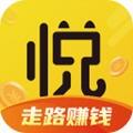 悦走红包版1.0可提现版