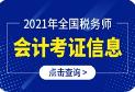 2020税务师资源电子版(税一)2020最新版