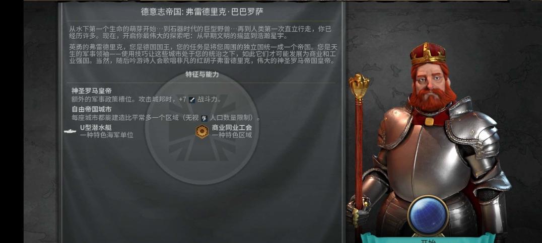 文明6安卓破解汉化版截图0